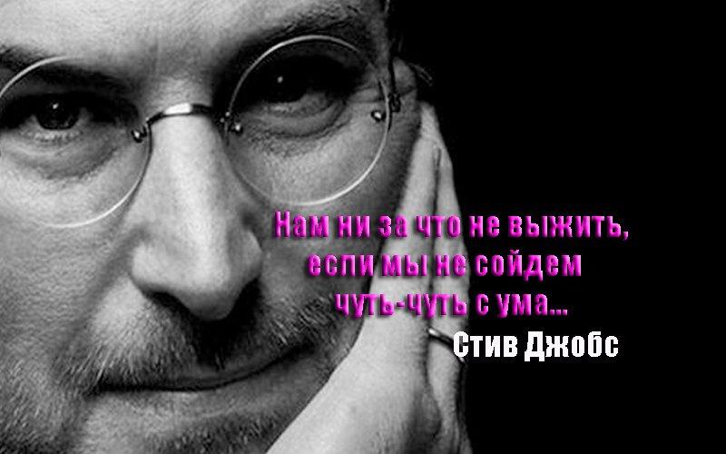 Steve_Jobs_aforizm
