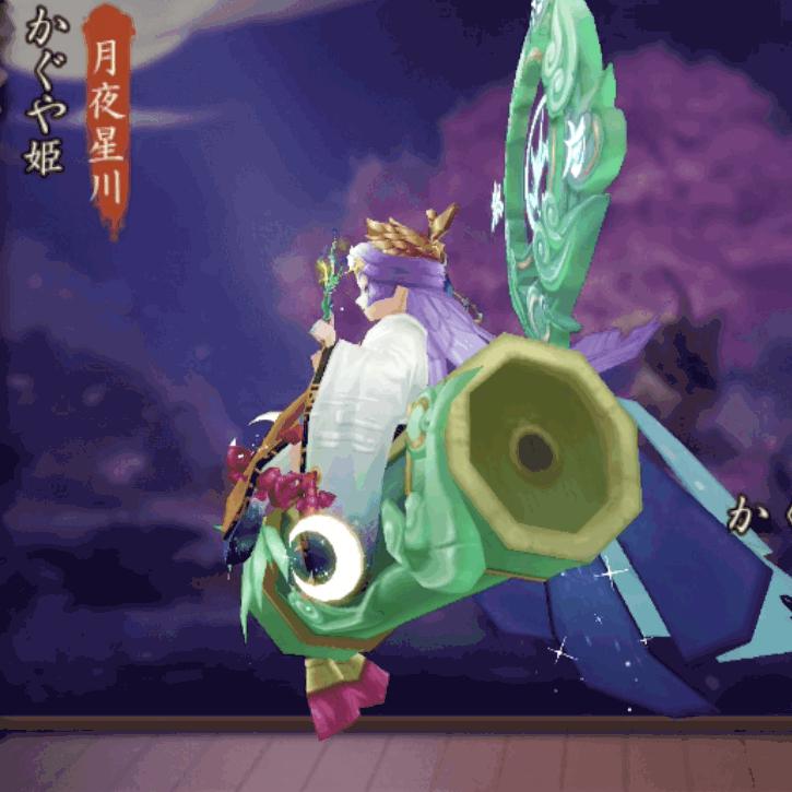 かぐや姫スキン横