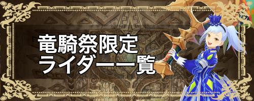 竜騎祭限定ライダー