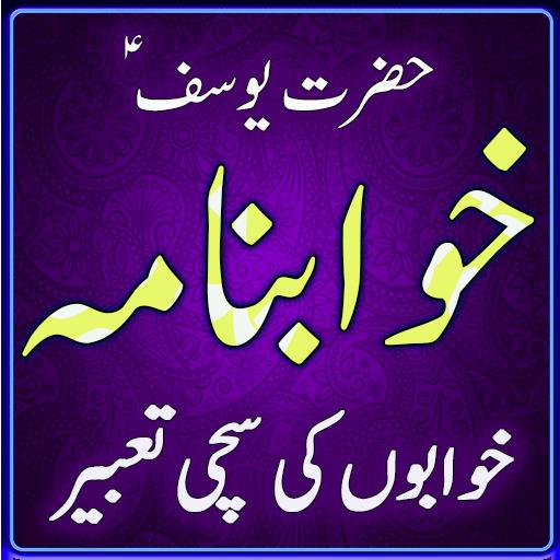 Khawab nama aur tabeer in urdu free download.