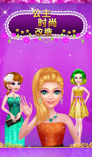 公主时尚化妆