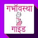 Pregnancy Guide in Hindi v 1.0