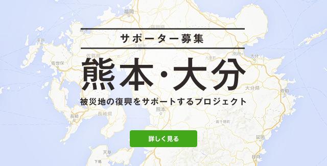 熊本・大分のサポーター募集