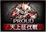 白騎士PROUD