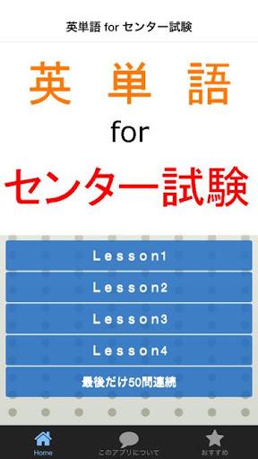 英単語 for センター試験