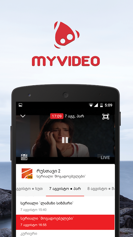 MYVIDEO- screenshot