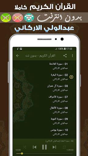 abdul wali al arkani quran mp3 offline screenshot 2