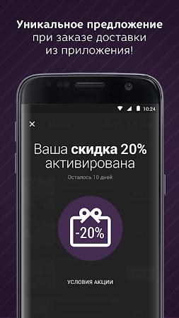 Якитория – доставка еды 4.2 screenshot 2092476