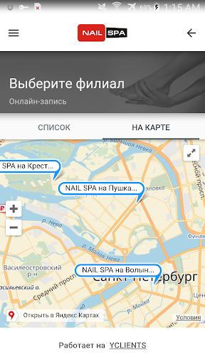 nailspaclub 10.71.3 screenshots 2
