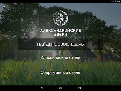 Александрийские Двери- screenshot thumbnail