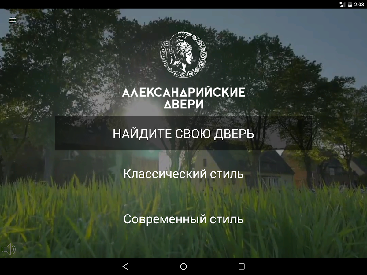 Александрийские Двери- screenshot