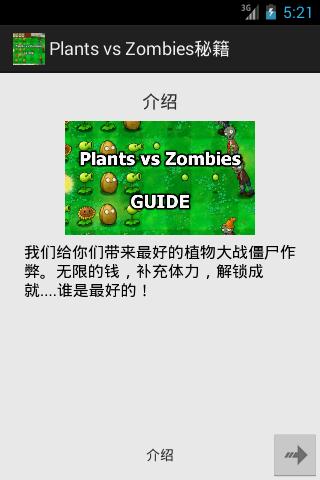 Plants vs Zombies秘籍