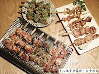 十八魂海鮮燒烤