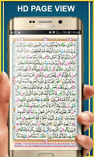 Holy Quran 16 Lines Page - Al Quran Arabic HD Full App
