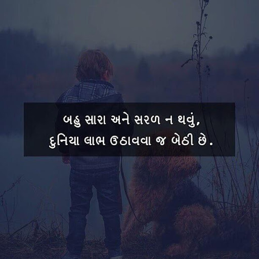 the holy ghost electric show gujju quotes on life