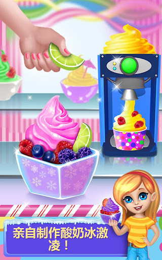 玩免費休閒APP|下載冷冻甜品制作坊 app不用錢|硬是要APP