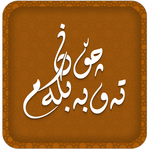 چۆن تەوبە بکەم Chon Tawba Bkam file APK Free for PC, smart TV Download