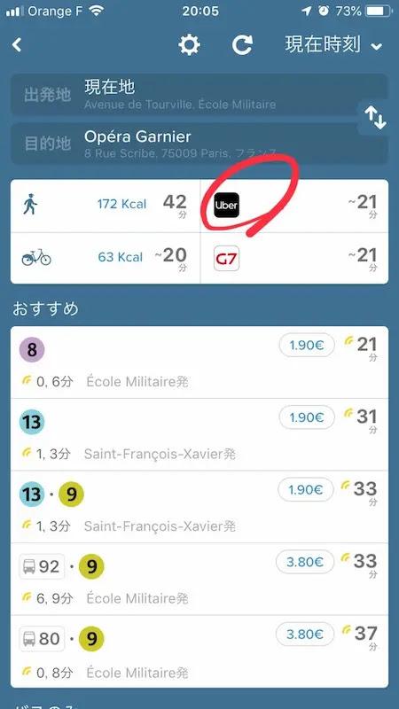 Uberの使い方 フランス版 Citymapper