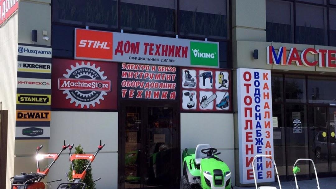 магазин дом техники