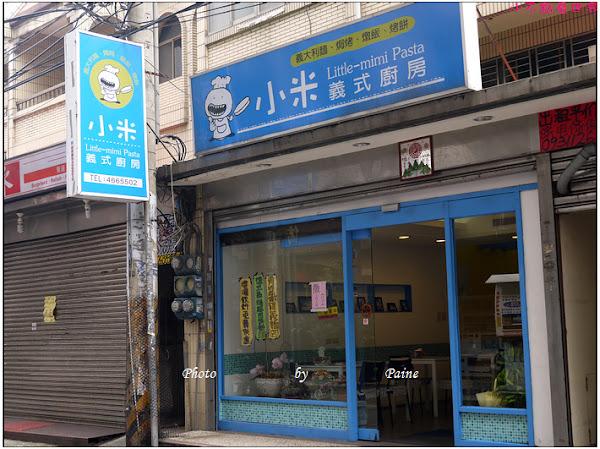 小米義式廚房