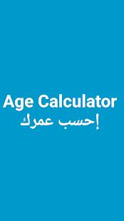 Age Calculator - إحسب عمرك - náhled