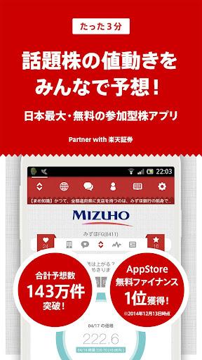 株アプリあすかぶ!
