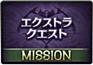 デイリーミッション5