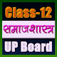 12th class sociology solution in hindi upboard APK