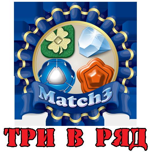 Match3 - 三連勝 街機 App LOGO-硬是要APP