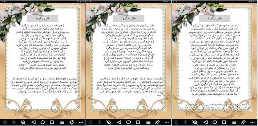 In this program, it is possible to present the Hafez horoscope as well as their interpretation.