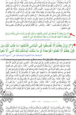 القرآن الكريم - تفسير ابن كثير screenshot 3