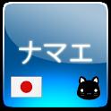 Meu nome em Japonês icon