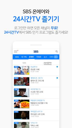 SBS screenshot 4