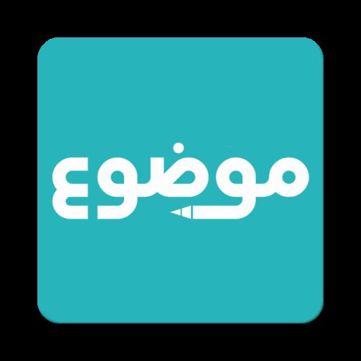 موضوع - أكبر موقع عربي بالعالم