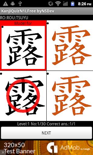 KanjiQuizN1LFree byNSDev 1.2.2 Windows u7528 3