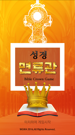 성경 면류관 게임|玩益智App免費|玩APPs