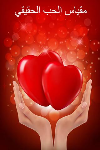 Descargar مقياس الحب الحقيقي Google Play Apps Auwvcyum5en5 Mobile9