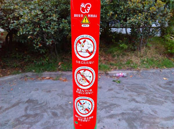 公園の禁止事項