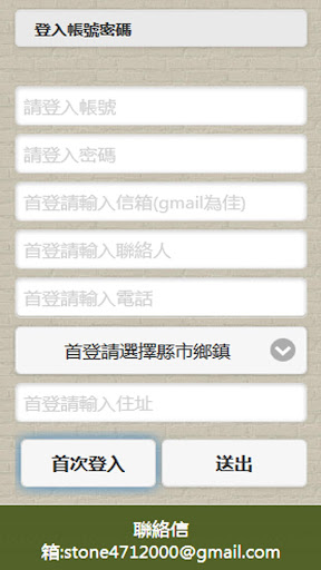 彰化縣義剪志工協會|玩旅遊App免費|玩APPs