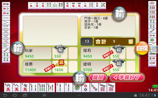 iTW Mahjong 13 (Free+Online) apkpoly screenshots 13