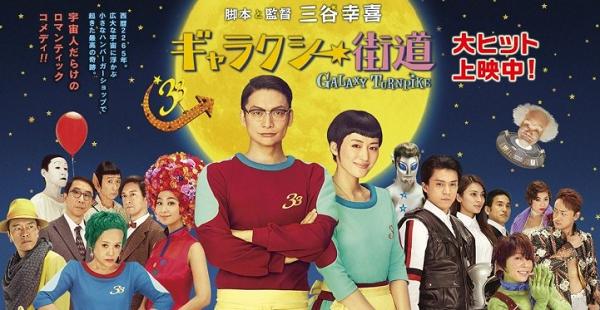 電影:《銀河街道》香取慎吾、綾瀨遙、遠藤憲一主演
