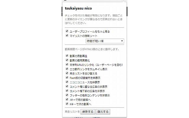 tsukaiyasu nico