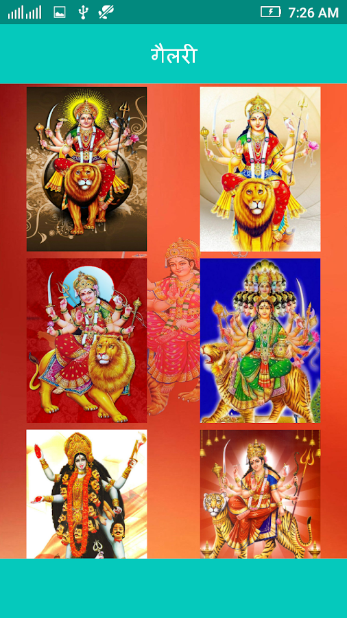 durga aarti in hindi pdf
