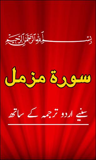 Surah Muzammil Videos