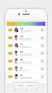 The unit - male female idol ranking - náhled