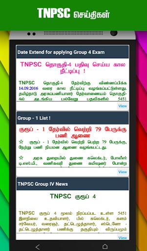 TNPSC GROUP 2, RRB  - 2018 & TNTET Exam Free Q&A 6.4 screenshots 15