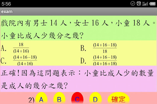玩免費教育APP 下載香港小學五年級數學科大考呈分試模擬試卷一 app不用錢 硬是要APP