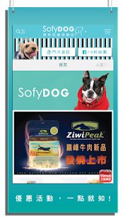SofyDOG:蘇菲狗寵物精品 - náhled