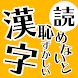 読めないと恥ずかしい日常漢字クイズ - 暇つぶし・脳トレにぴったり