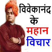 Swami Vivekananda Quotes Hindi & English